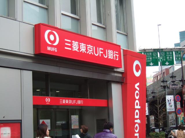 インドステイト銀行東京支店/総務課 (中央区 銀 …